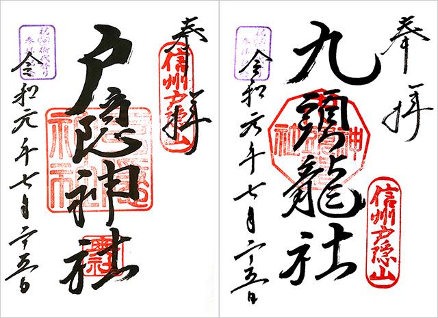戸隠神社の御朱印(奥社・九頭龍社)