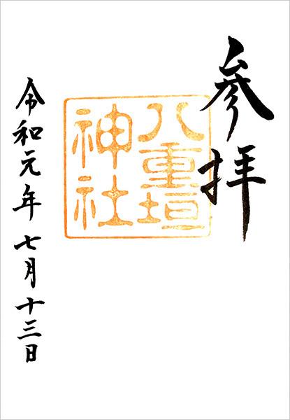 八重垣神社の御朱印
