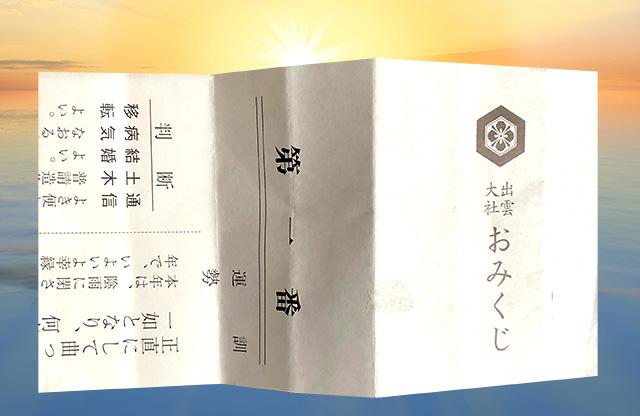 出雲大社・第一番のおみくじ