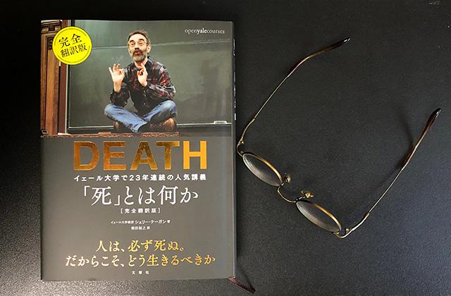 完全翻訳版「死」とは何か