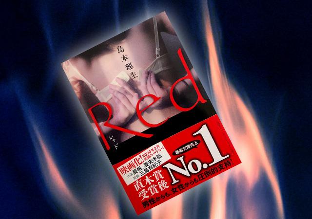 【Red】島本理生の原作