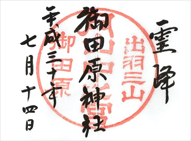 月山8合目御田原神社の御朱印
