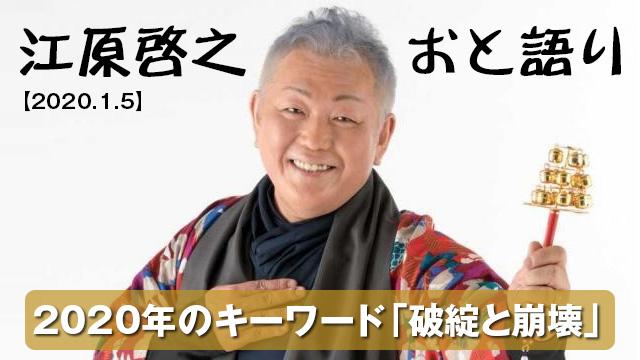 江原啓之 おと語り 最新(2020.1.5)