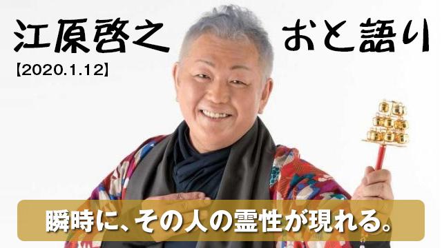 江原啓之 おと語り 最新(2020.1.12)