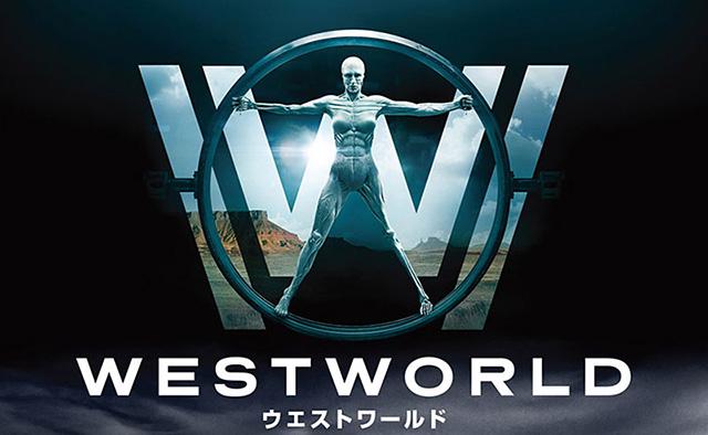 SFドラマ「ウエストワールド」