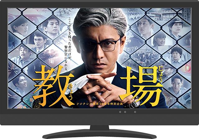 木村拓哉主演ドラマ『教場』