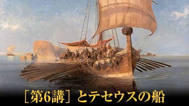 [第6講] とテセウスの船