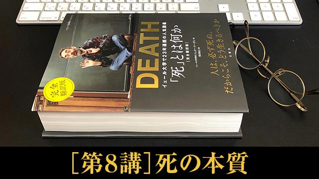 死とは何か イェール大学[第8講]死の本質