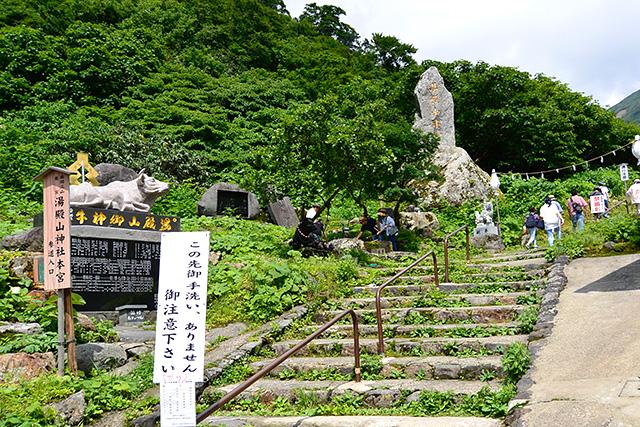 湯殿山神社本宮の参道入り口