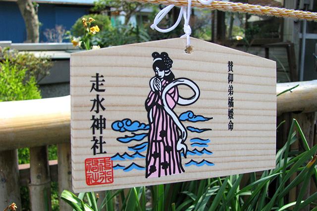 走水神社・絵馬