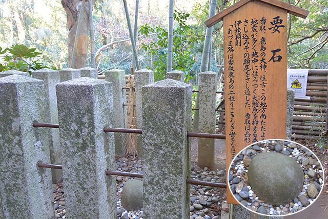 香取神宮は凸形の要石