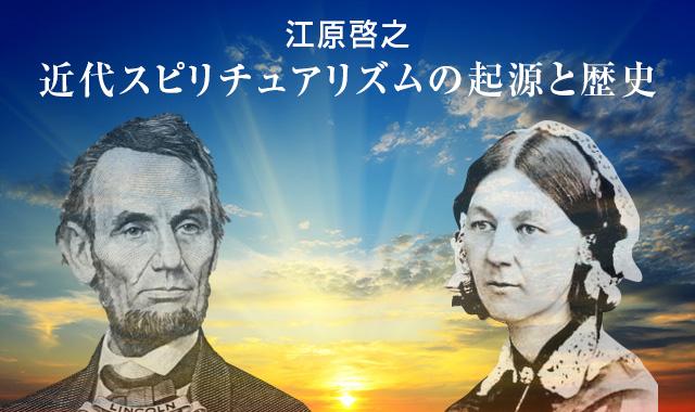 江原啓之 近代スピリチュアリズムの起源と歴史
