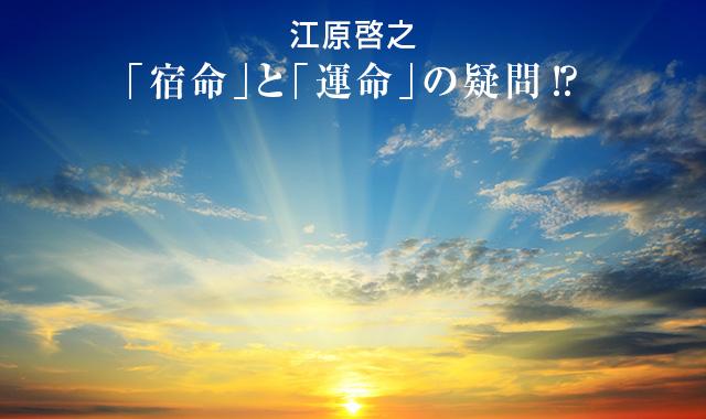 江原啓之のスピリチュアリズム「宿命」と「運命」の疑問