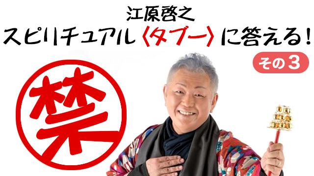→ 江原啓之 スピリチュアル〈タブー〉に答える その3