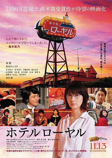 波瑠&松山ケンイチ「ホテルローヤル」ポスター
