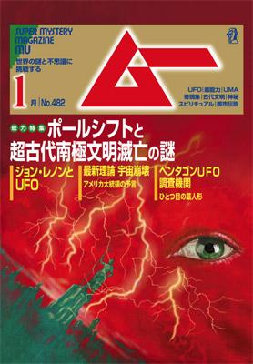 月刊『ムー』