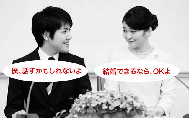 小室圭さん・眞子さま