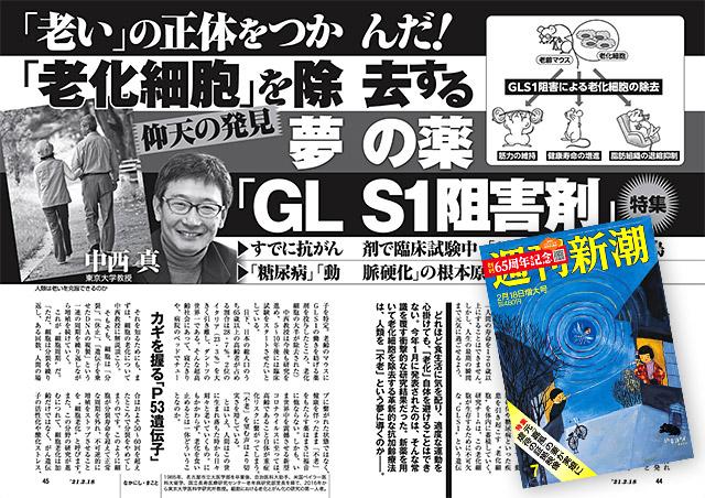 『週刊新潮』2月18日特大号