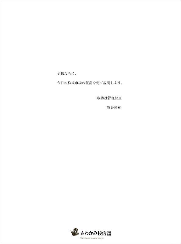 さわかみ投信株式会社15段広告