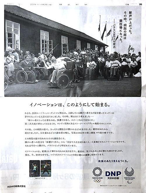 2021年8月24日の新聞広告