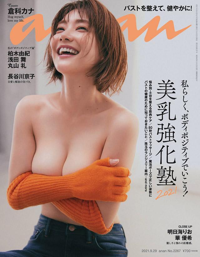 倉科カナanan『美乳強化塾』2021