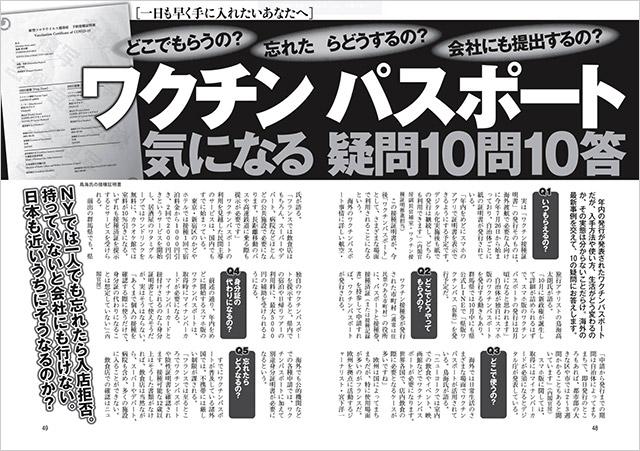 『週刊ポスト』10問10答